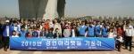 4월 18일 토요일 한국씨티은행은 인천시 계양구 경인아라뱃길에서 한국수자원공사 경인아라뱃길사업본부와 '아라뱃길 가꿈이' 협약식을 가졌다.