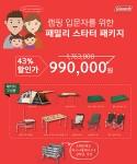 콜맨은 캠핑을 처음 시작하는 가족 캠핑 입문자들을 위해 캠핑 필수 아이템으로 구성한 2015 패밀리 스타터 패키지를 24일부터 판매한다