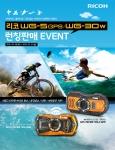 리코 펜탁스(공식수입원 세기P&C)가 리코 WG-5 GPS와 WG-30W 출시기념 론칭판매 이벤트를 진행한다.