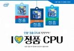 인텔 공인대리점 3사가 일명 짝퉁 CPU로 인한 소비자 경보가 발령됨에 따라, 인텔 정품 CPU 사용 캠페인을 홍보하는 I LOVE 정품 CPU 이벤트를 실시한다