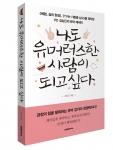 도서출판 미래지식에서 김상근 PD 나도 유머러스한 사람이 되고 싶다를 출간했다