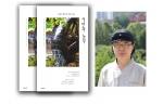 박효석 시인 열다섯번째 시집