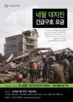 아름다운가게 네팔 대지진 긴급구호 포스터