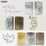 글로벌 라이프스타일 브랜드 지포(Zippo)가 세계 최초의 한글 캘리그라피 디자인의 라이터 3종을 출시했다.