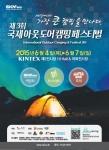 제 3회 국제아웃도어캠핑페스티벌이 6월초 일산 킨텍스에서 개최된다