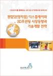 퀀텀닷(양자점) 디스플레이와 3D프린팅 시장동향과 기술개발 전략 - 표지