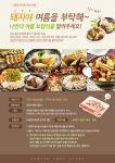 축산식품전문기업 선진은 8일부터 12일까지 5일간 나만의 돼지고기 보양식 덧글 남기기 이벤트를 실시한다