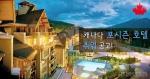 캐나다 포시즌스 호텔 한국인 채용모집(6월 27일 서류접수가 마감된다)