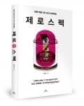 정화영 지음 / 카멜북스 / 16,000원 / 292쪽
