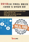 할랄식품으로 주목받는 할랄산업 시장현황 및 참여업체 동향 보고서