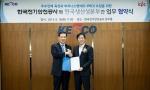 KPC 홍순직 회장(왼쪽)과 한국전기안전공사 이상권 사장이 업무협약을 체결한 후 기념촬영을 하고 있다.