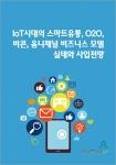 IoT시대의 스마트유통, O2O, 비콘, 옴니채널 비즈니스 모델 실태와 사업전망 표지