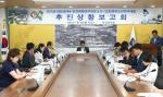 김남일 경주시 부시장 주재, KBO총재배 야국대회 최종 점검을 하고 있다
