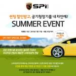 스파이썬팅 여름특별이벤트 페이지