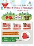 축산식품전문기업 선진이 캠핑 시즌을 맞아 8월 21일까지 캠핑전용구이세트 선진포크 바비큐 3총사 세트를 특별 판매한다.