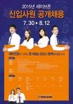 세이브존 2015 신입사원 공개 채용 포스터
