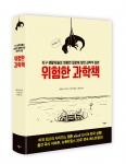 시공사가 출간한 위험한 과학책
