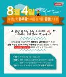 대한민국 공무원 응원 프로젝트 특별 할인 이벤트