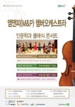 엠앤피 챔버오케스트라가 미술, 과학, 문학 장르와 조우하는 클래식 음악회를 4회에 걸쳐 양천문화회관 대극장에서 펼친다