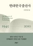 현대한국출판사 이두영 지음 560쪽 크라운판(174*245) 값 38,000원