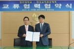 이규택 한국교직원공제회 이사장(사진 왼쪽)과 황신모 청주대학교 총장(사진 오른쪽)이 대학본관 대회의실에서 전략적 업무협약식을 갖고 다양한 협력방안을 모색하기로 했다.