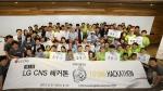 도전과 실험 정신을 주제로 개최된 LG CNS 해커톤에 참가한 44팀이 21일부터 연속 진행된 24시간 대장정을 기념하는 단체사진을 촬영하고 있다.