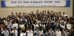 제2회 대학생 회계정보실무 경진대회 시상식이 25일 서울 중구 대한상공회의소에서 개최된 가운데 수상자들이 기념촬영을 하고 있다