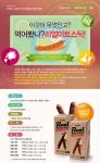 선진이 26일부터 9월 1일까지 일주일간 선진포크 공식 온라인 카페 해뜨는 마을에서 먹어봤나 리얼미트스틱 SNS 공유 이벤트를 개최한다