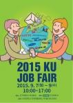건국대가 국내외 70개 기업을 초청 2015 KU 잡페어(KU JOB FAIR) 취업박람회를 개최한다