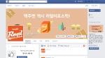 선진이 신제품 리얼미트스틱의 공식 페이스북을 오픈했다