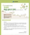 한국지방행정연구원이 한국의 마을 살리기 전략 세미나를 연다