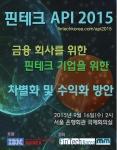 핀테크 API 2015 컨퍼런스가 9월 16일 서울 명동 은행회관에서 개최된다