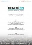 요즈마 그룹이 디지털병원수출조합과 공동으로 제1회 헬스케어 해커톤(헬스온)을 개최한다.