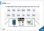 엔터프라이즈DB의 포스트그레스 플러스 어드밴스드 서버가 한국정보인증의 삼성페이 지문인증서비스 구축에 도입되었다