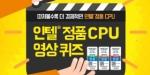 인텔 공인대리점이 인텔 정품 CPU 영상퀴즈 이벤트를 실시한다