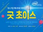 인텔 공인 대리점이 6세대 인텔 코어 프로세서 출시 기념 굿 초이스 이벤트를 실시한다