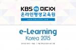KBS미디어 온라인평생교육원이 2015이러닝코리아에 참가한다