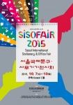 SOFAIR 2015, 서울국제문구·학용·사무용품 종합전시회가 열린다