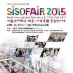 SISOFAIR 2015 서울국제문구·학용·사무용품 종합전시회 이벤트 및 행사일정이 공개됐다