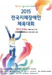 2015 전국지체장애인 체육대회 포스터