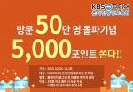 KBS미디어 온라인평생교육원이 50만 명 방문 달성 기념 이벤트를 실시한다