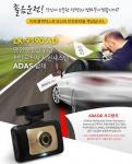 루카스 블랙박스가 첨단 운전자 지원시스템 ADAS를 탑재한 LK-9190 AD를 출시했다
