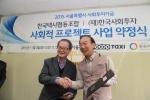 협약식 체결 모습. 좌측 한국사회투자 이종수 이사장과 우측 한국택시협동조합 박계동 이사장