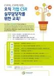 사회공헌아카데미 비기너드림 안내 포스터