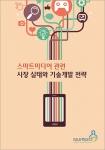 스마트미디어 관련 시장 실태와 기술개발 전략 표지