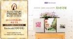 Revivook(리바이북)이 2015 여성소비자가 뽑은 프리미엄 브랜드대상을 수상했다