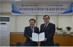 18일, 한국교직원공제회 S2B학교장터 문회구 대표이사(좌측)와 서울특별시중부교육지원청 이완석 교육장이 S2B 이용활성화 업무협약을 체결했다