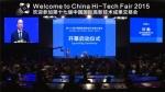 2015년 11월 16일 수 친(Xu Qin) 선전 시장이 중국하이테크박람회 개막식을 주관했다.