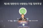 제3회 대한민국 사랑받는기업 정부포상 시상식 축사