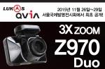 서울국제발명전시회 최초 공개될 Z970 Duo(출시 예정)